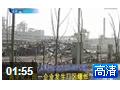 南京化工园一企业发生厂区爆炸 (403播放)