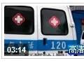 上海某家公司非法长期使用10几辆 120救命车 运输危险品 (1275播放)