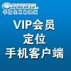 套餐四:VIP会员+定位+手机客户端包年