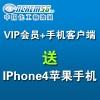 套餐七:VIP会员+手机客户端包年 赠IPhone4苹果手机