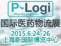 2015国际医药物流展