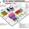 2016第十八届中国(广州)国际建筑装饰博览会