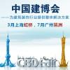 2017年第22届中国(上海)国际建筑贸易博览会-上海建博会