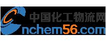 中国化工物流网